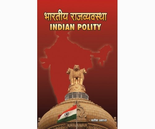 Indian Polity and Governance for UPSC IAS IPS preparation