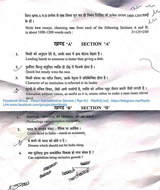Essay 2015 Upsc Mains Sample - image 3