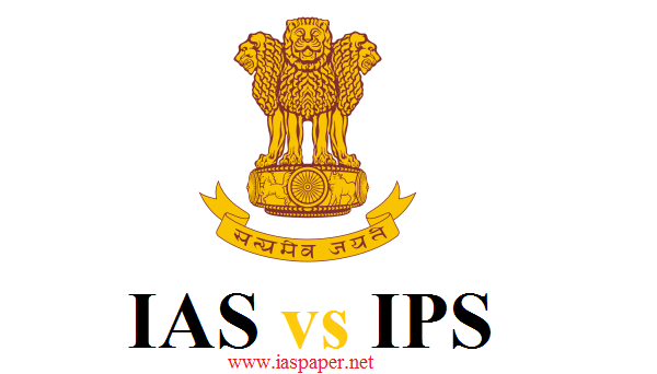 IAS vs IPS (Indian Administrative Service vs Indian Police Service)