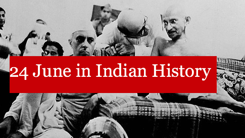 Day in Indian History : 24th June