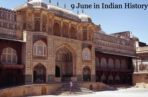 Day in Indian History : 9th June