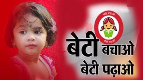 51+ Amazing Beti Bachao Beti Padhao Slogans in Hindi & English